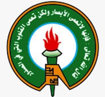 جمعية الكفيف بنغازي تطلق حملة لجمع التّبرعات لصيانة مقرّها